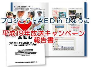 平成19年放送キャンペーン報告書