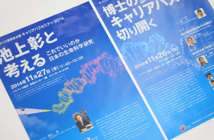 日本分子生物学会様 ランチョンセミナー2015ポスター