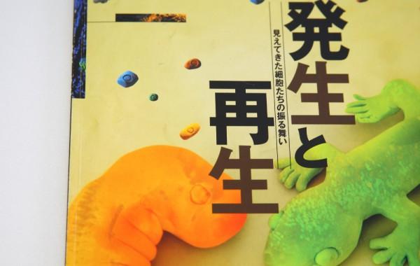 理化学研究所CDB様 開設5周年記念誌