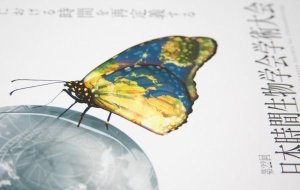 日本時間生物学会様 第22回学術大会ポスター