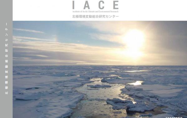 海洋研究開発機構(JAMSTEC)様 北極環境変動総合研究センターパンフレット