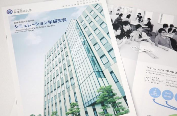 兵庫県立大学大学院 シミュレーション学研究科様 案内パンフレット