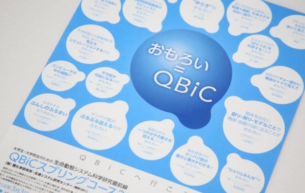 理化学研究所 QBiC 生命システム研究センター様 ポスター