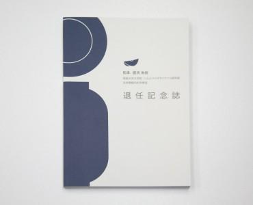 徳島大学大学院様 松本教授退任記念誌