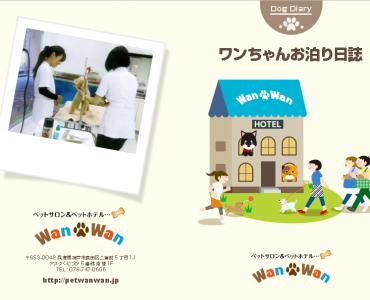 ペットサロン&ホテル WanWan様 ワンちゃんお泊り日誌