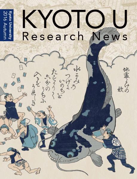京都大学英文広報誌「KYOTO U Research News」