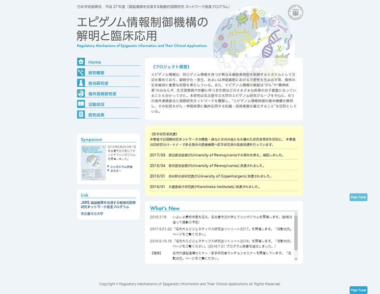 研究グループWEBサイト