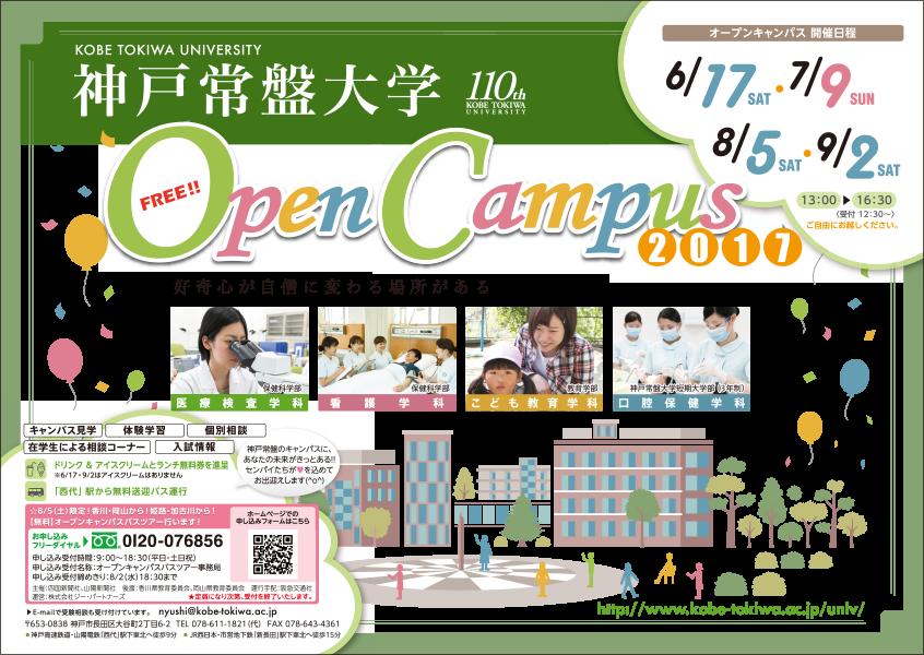 神戸常盤大学様 オープンキャンパス案内DM