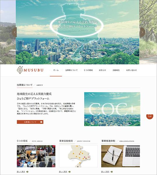 COC+事業「ひょうご神戸プラットフォーム」様 Webサイト・ロゴマーク