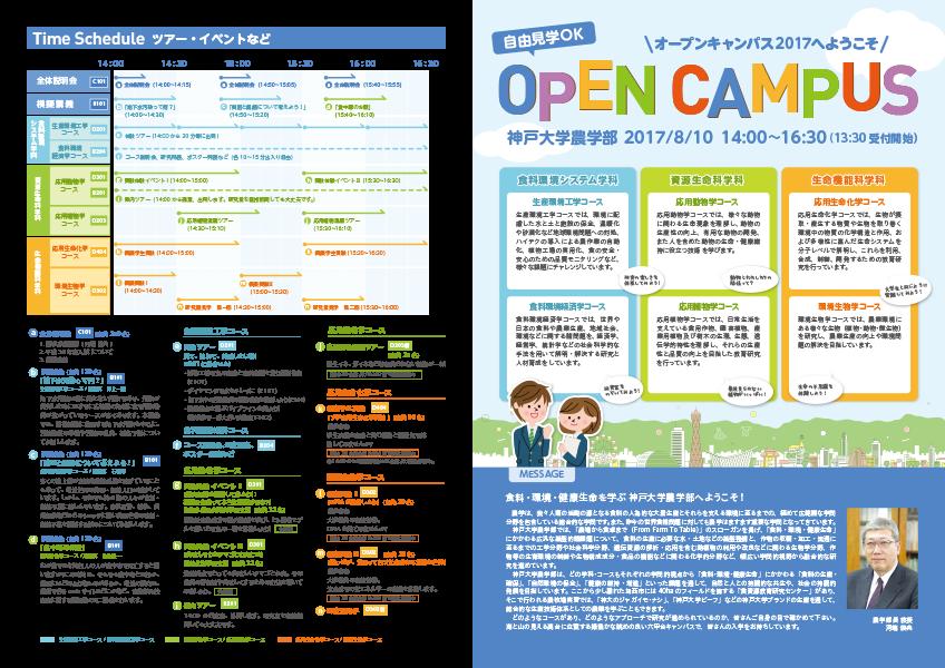OC用配布プログラム