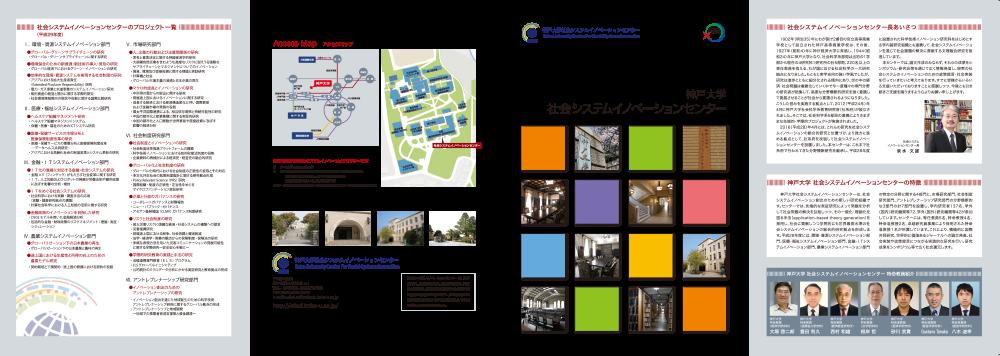 社会システムイノベーションセンター案内パンフレット