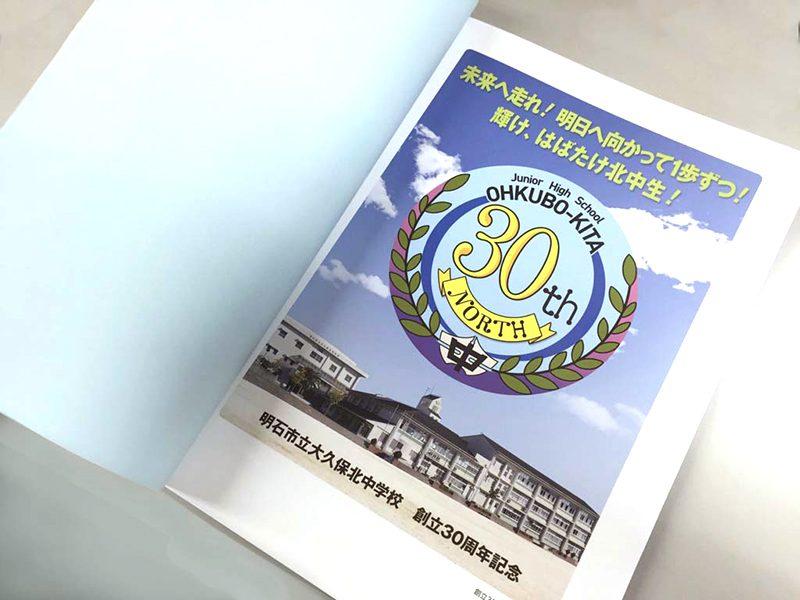 創立30周年記念誌