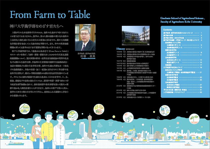 神戸大学農学部パンフレット