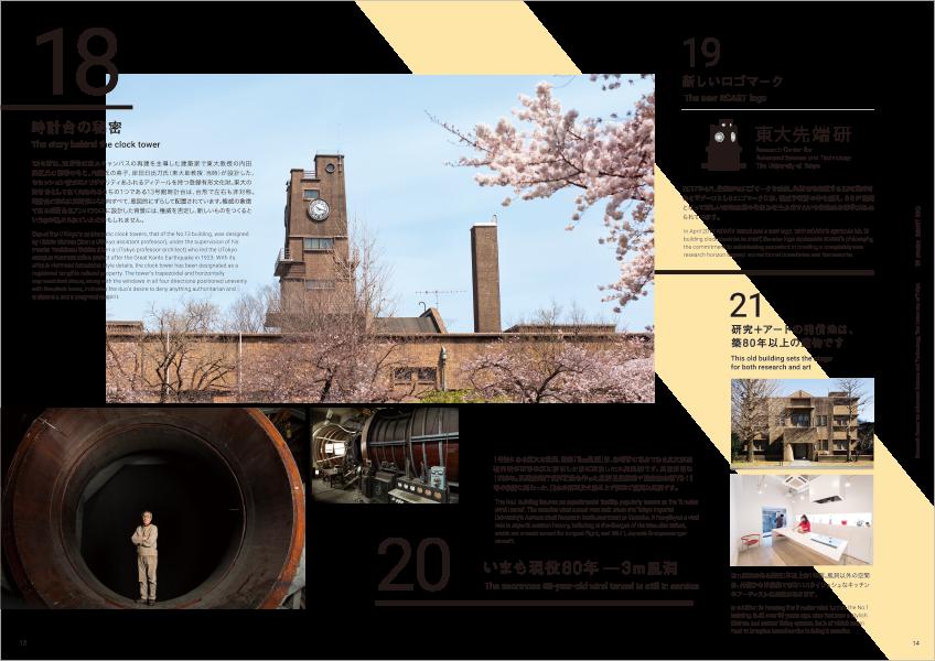 東京大学先端科学技術研究センター パンフレット