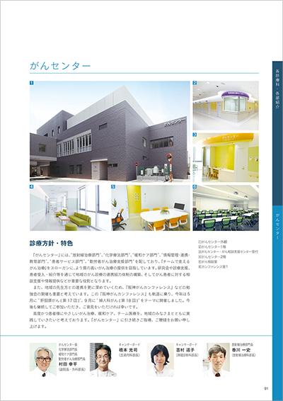 関西労災病院 NOW
