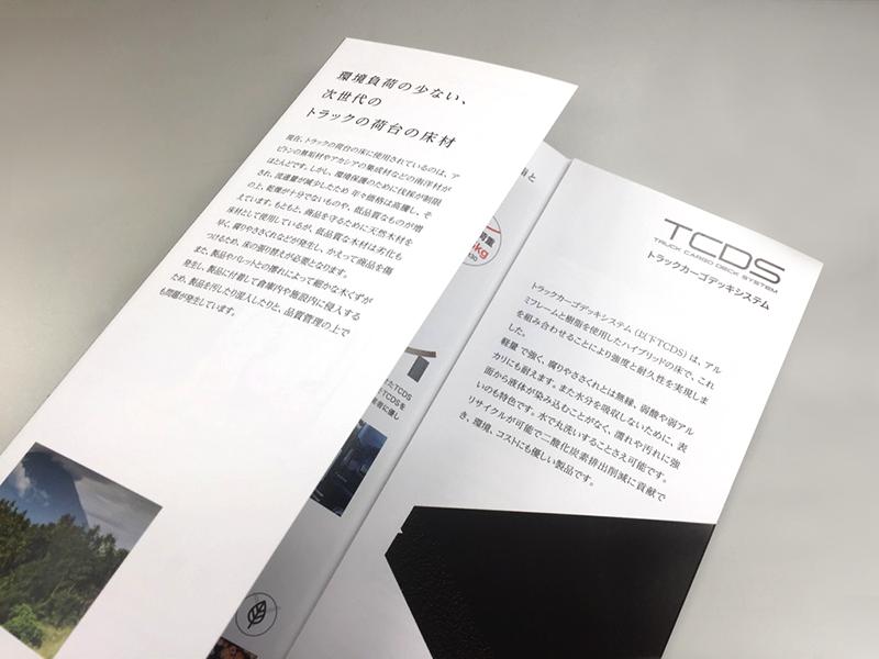 TCDS紹介リーフレット