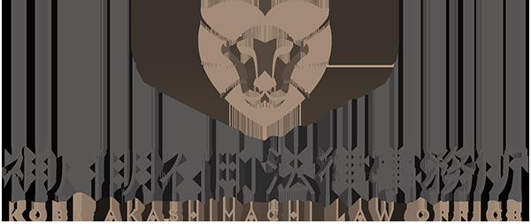 神戸明石町法律事務所様 ロゴマーク