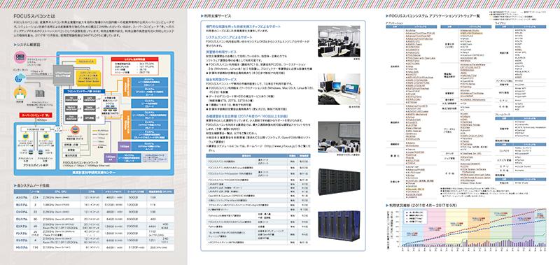 FOCUSスパコン 紹介パンフレット