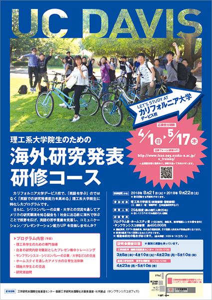 留学プログラム紹介チラシ