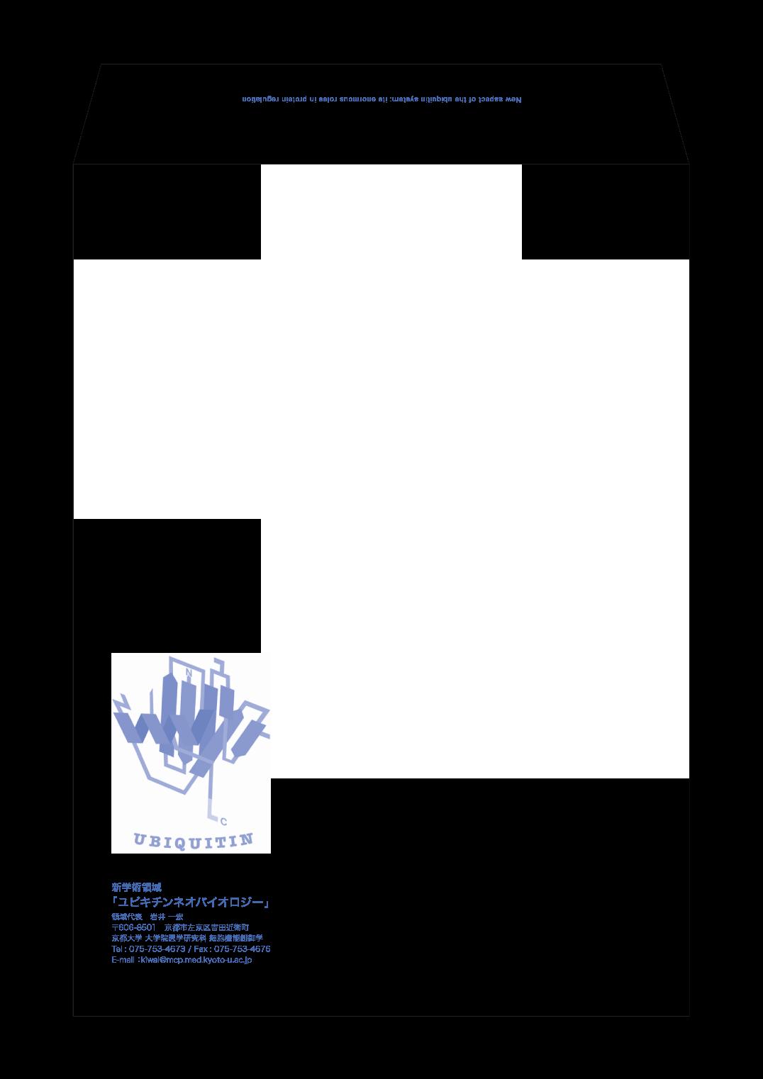 ユビキチンネオバイオロジー:拡大するタンパク質制御システム