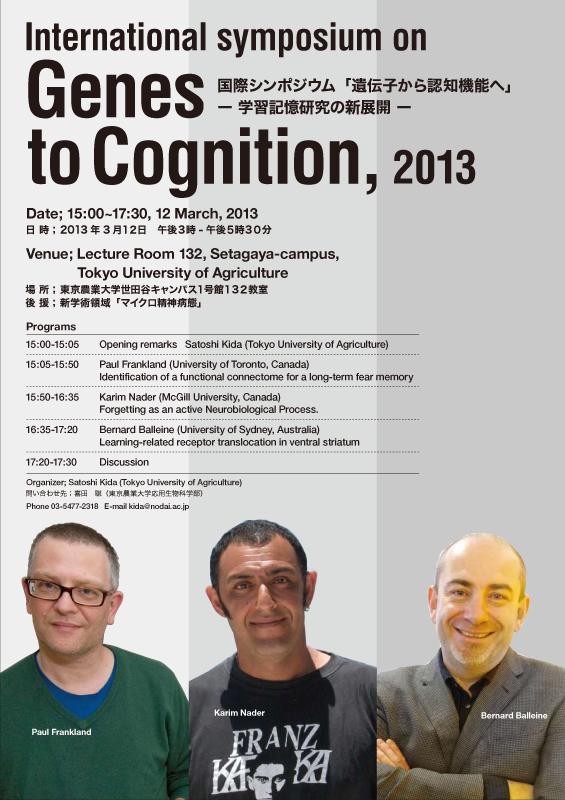 マイクロエンドフェノタイプによる精神病態学の創出 第1回国際シンポジウム「Genes to Cognition」