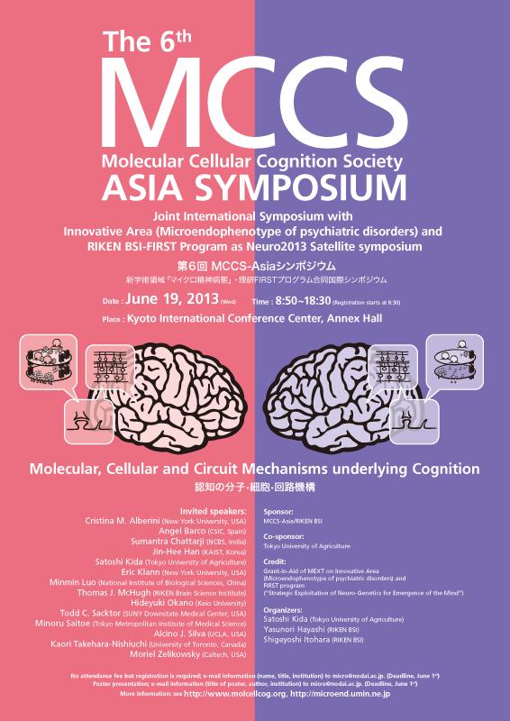 マイクロエンドフェノタイプによる精神病態学の創出 第6回MCCS-Asia シンポジウム「認知の分子・細胞・回路機構」