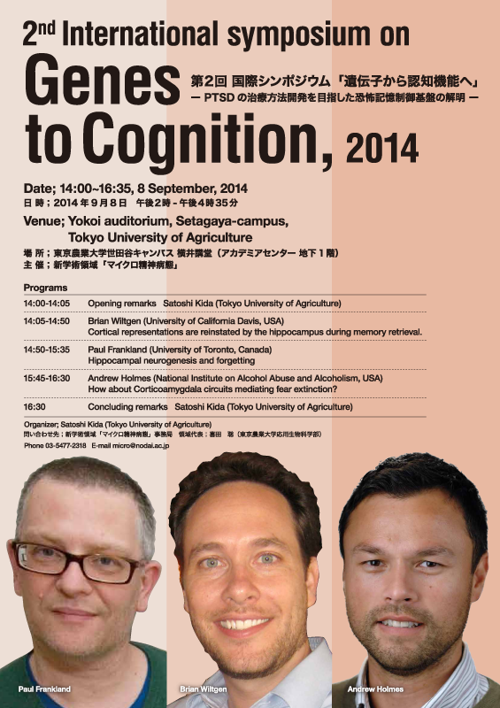 マイクロエンドフェノタイプによる精神病態学の創出 第2回国際シンポジウム「Genes to Cognition」