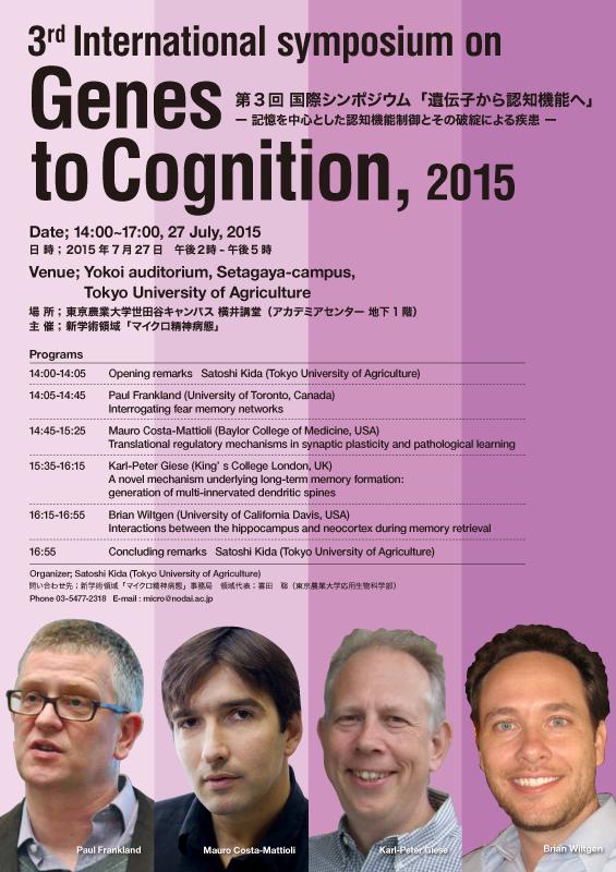 マイクロエンドフェノタイプによる精神病態学の創出 第3回国際シンポジウム「Genes to Cognition」