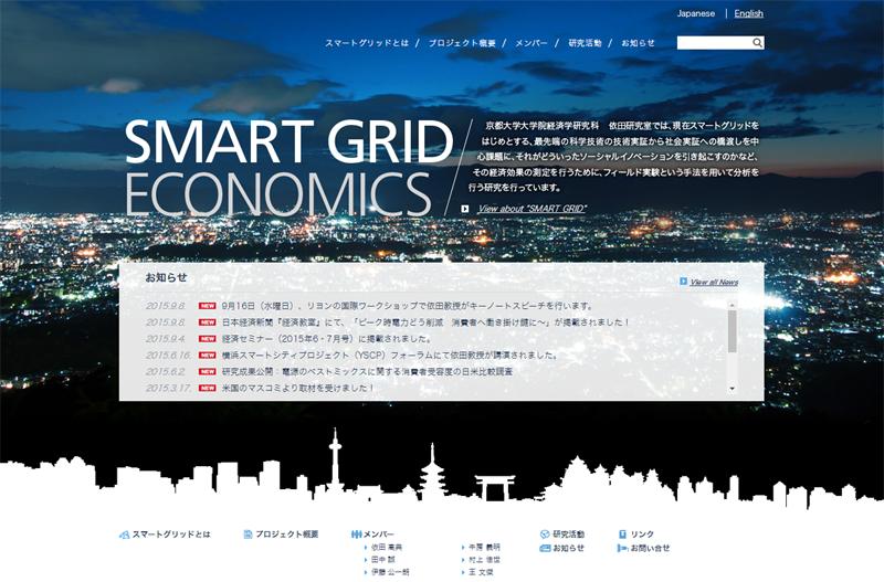 スマートグリッドの社会実装化を見据えたエネルギー消費のデマンド・レスポンスの行動経済学的研究