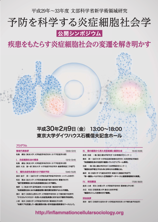 予防を科学する炎症細胞社会学