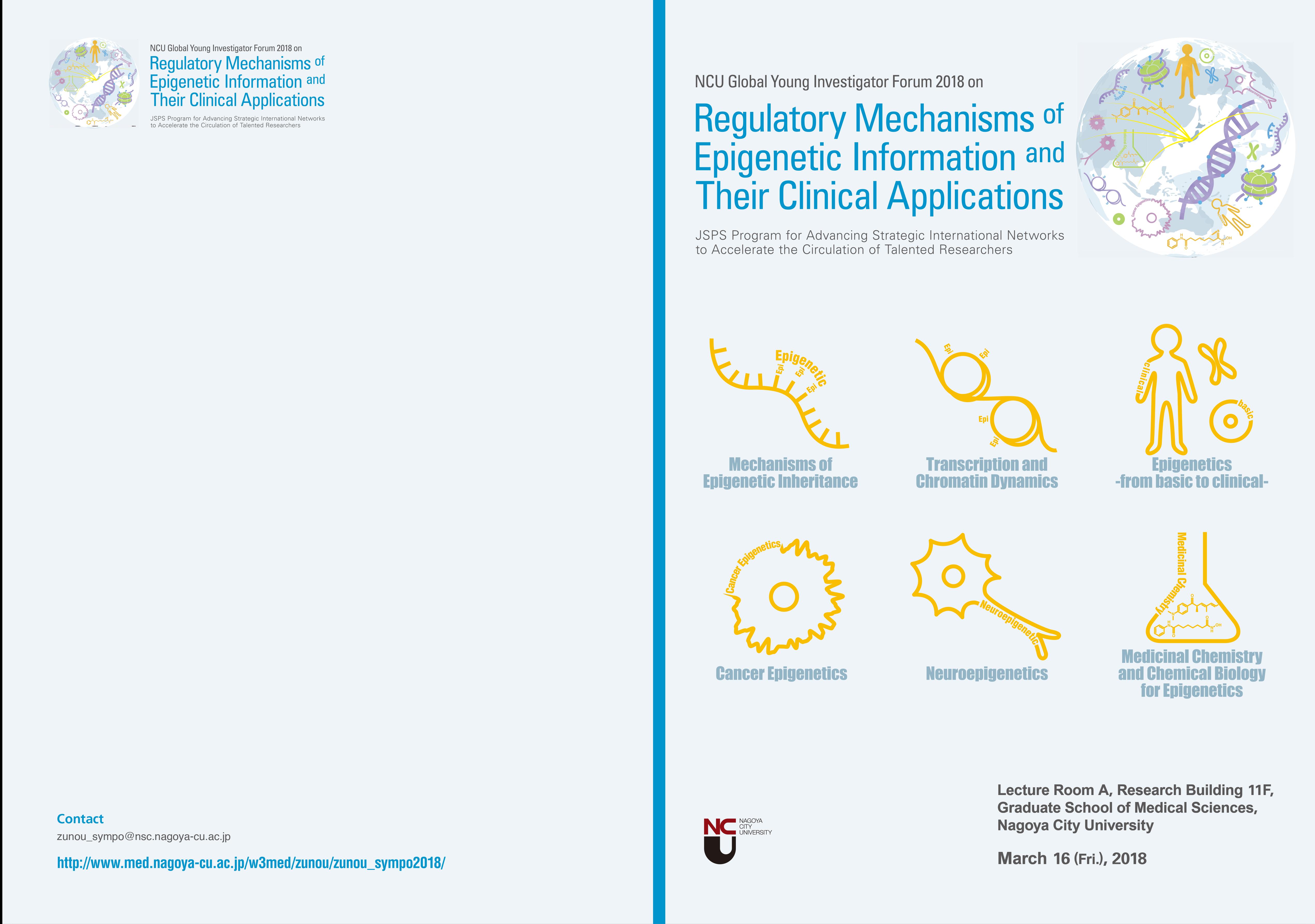 頭脳循環プログラム「エピゲノム情報制御機構の解明と臨床応用」