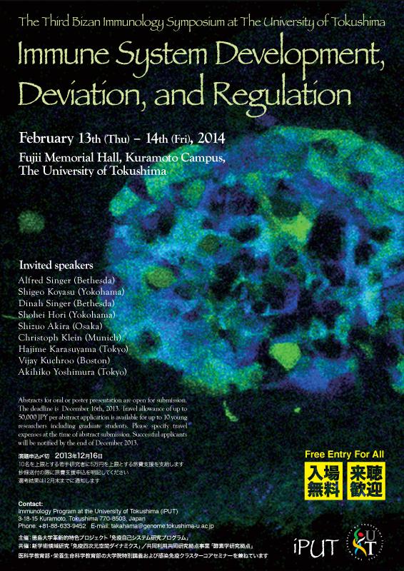 免疫四次元空間ダイナミクス 第3回徳島大学国際免疫学シンポジウム(共催)