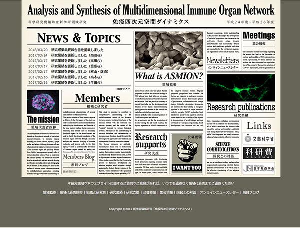 免疫四次元空間ダイナミクス