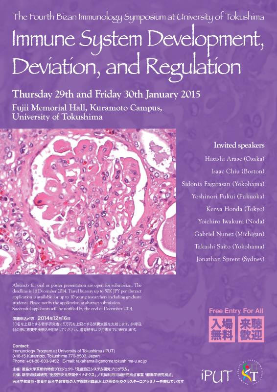 免疫四次元空間ダイナミクス 第4回徳島大学国際免疫学シンポジウム(共催)