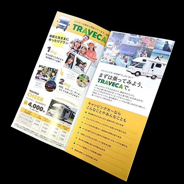 キャンピングカー レンタル紹介リーフレット
