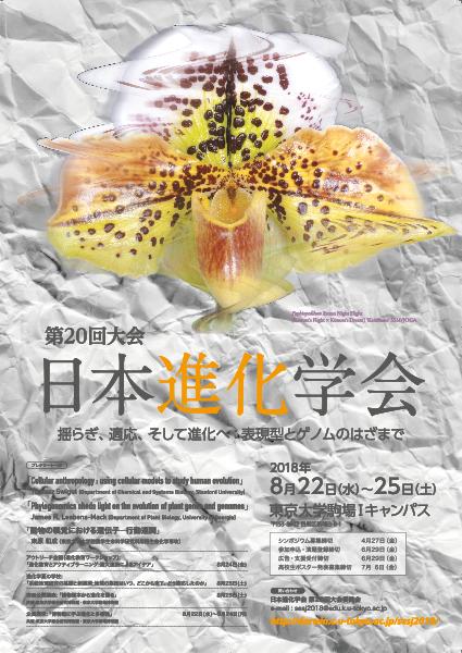 第20回日本進化学会大会 告知ポスター