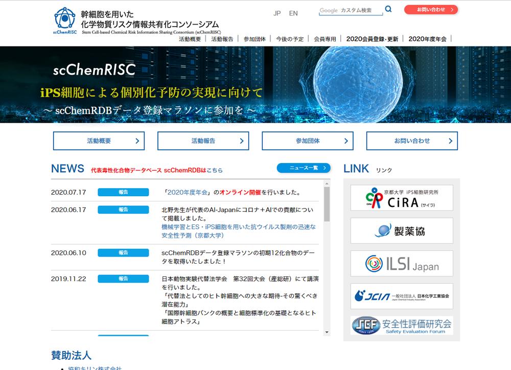 幹細胞を用いた化学物質リスク情報共有化コンソーシアム
