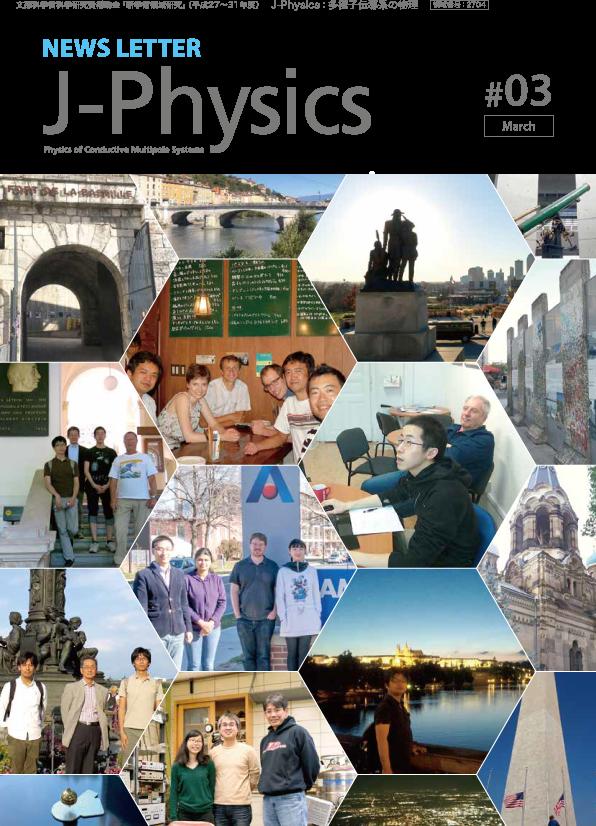 J-Physics:多極子伝導系の物理