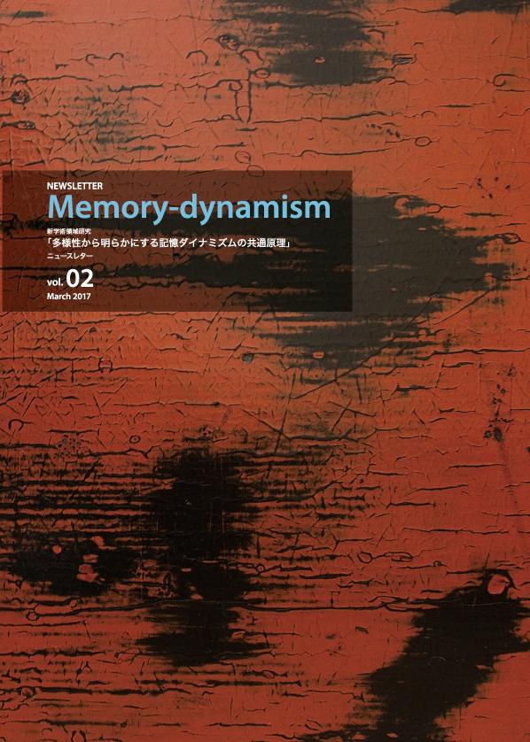 多様性から明らかにする記憶ダイナミズムの共通原理