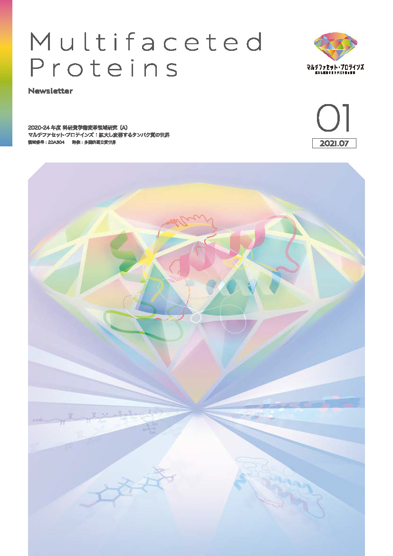 マルチファセット・プロテインズ:拡大し変容するタンパク質の世界