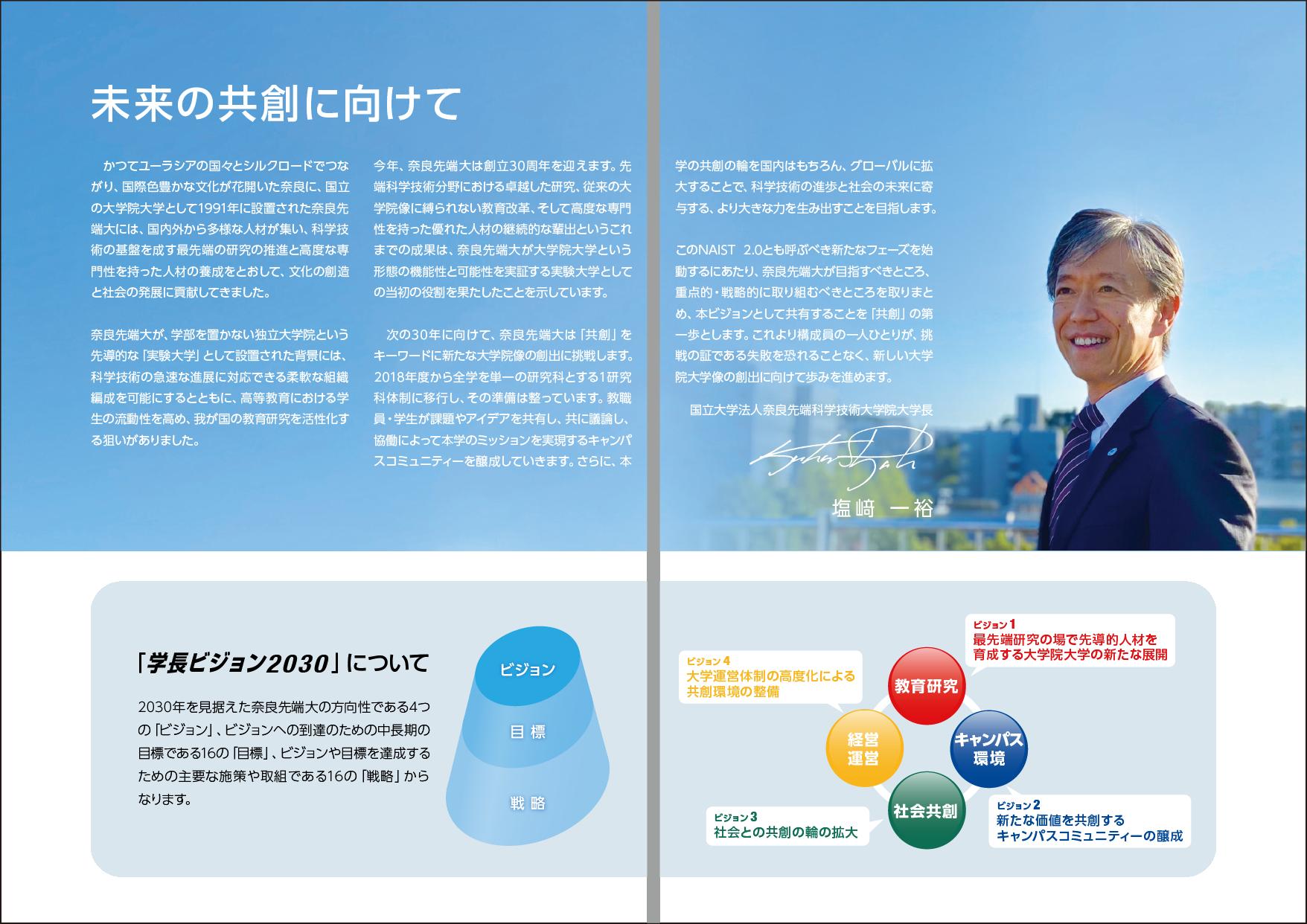 国立大学法人 奈良先端科学技術大学院大学様 学長ビジョンパンフレット