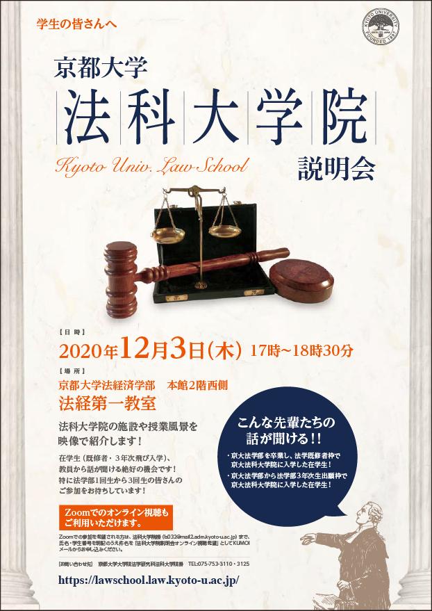 京都大学様 法科大学院説明会チラシ2020