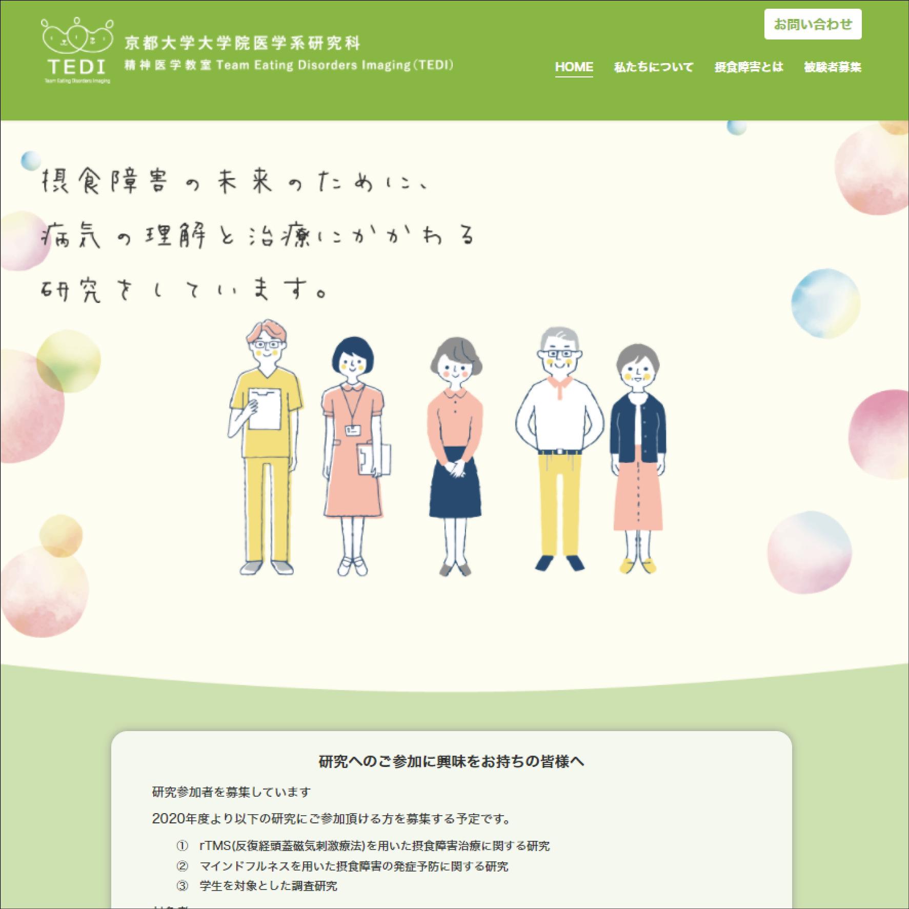 京都大学大学院 医学系研究科 精神医学教室様 WEBサイト