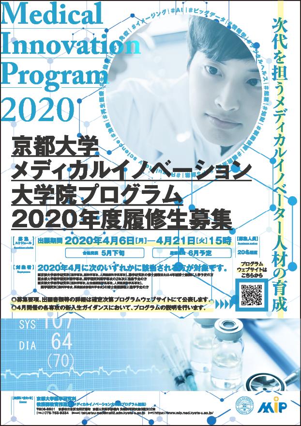 京都大学 メディカルイノベーション大学院プログラム様 WEBサイト・パンフレット・募集ポスター