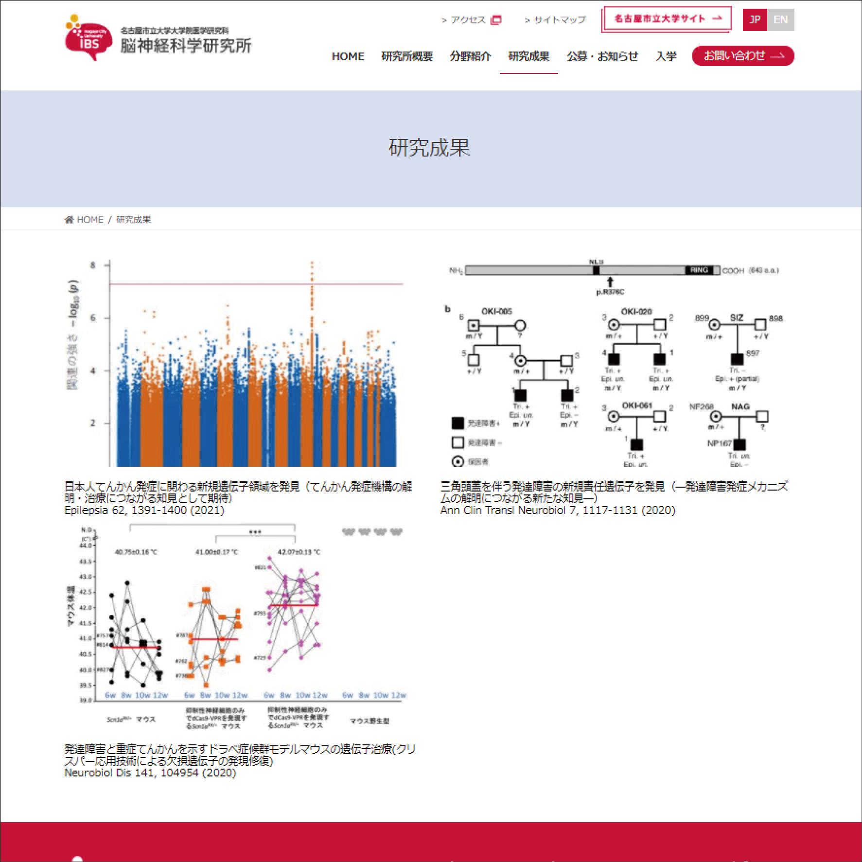 名古屋市立大学大学院医学研究科 脳神経科学研究所様 WEBサイト追加
