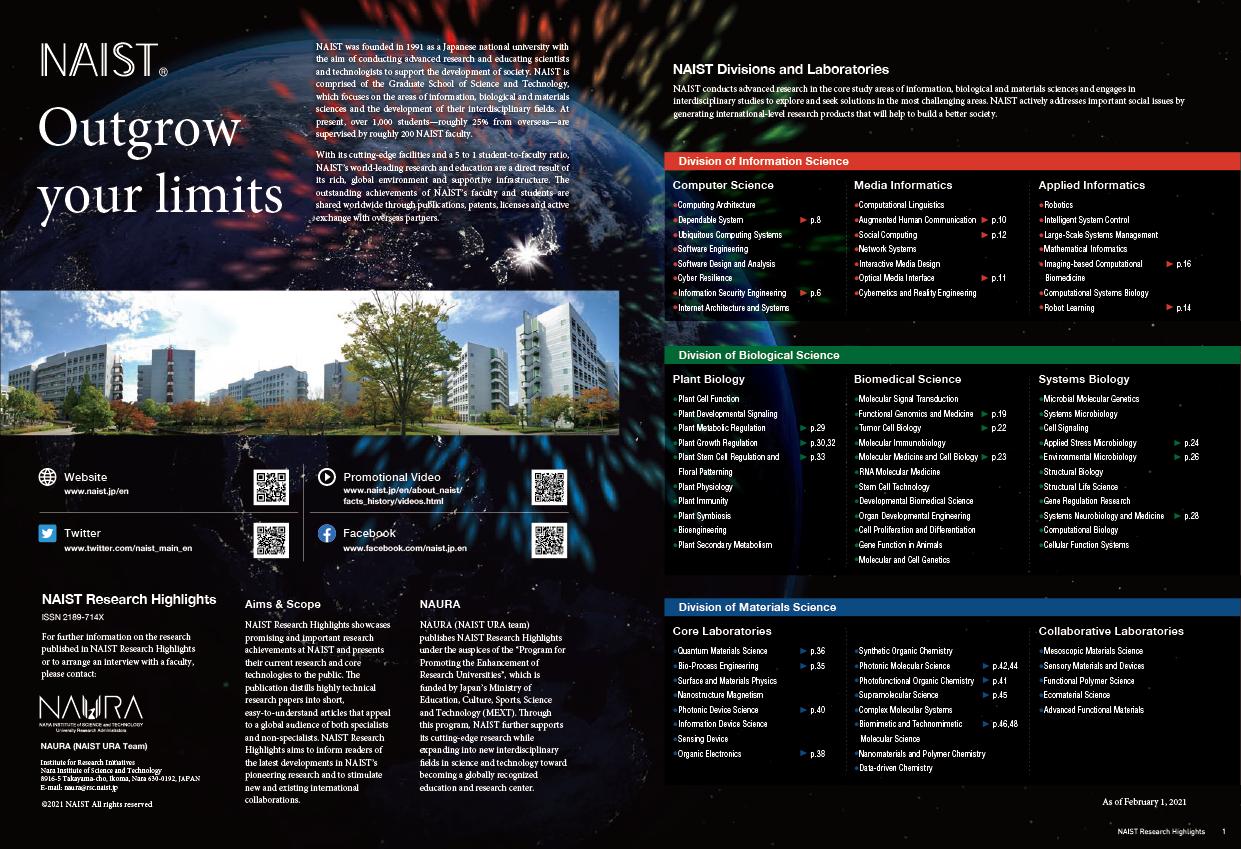 国立大学法人 奈良先端科学技術大学院大学様 英文パンフレット2021