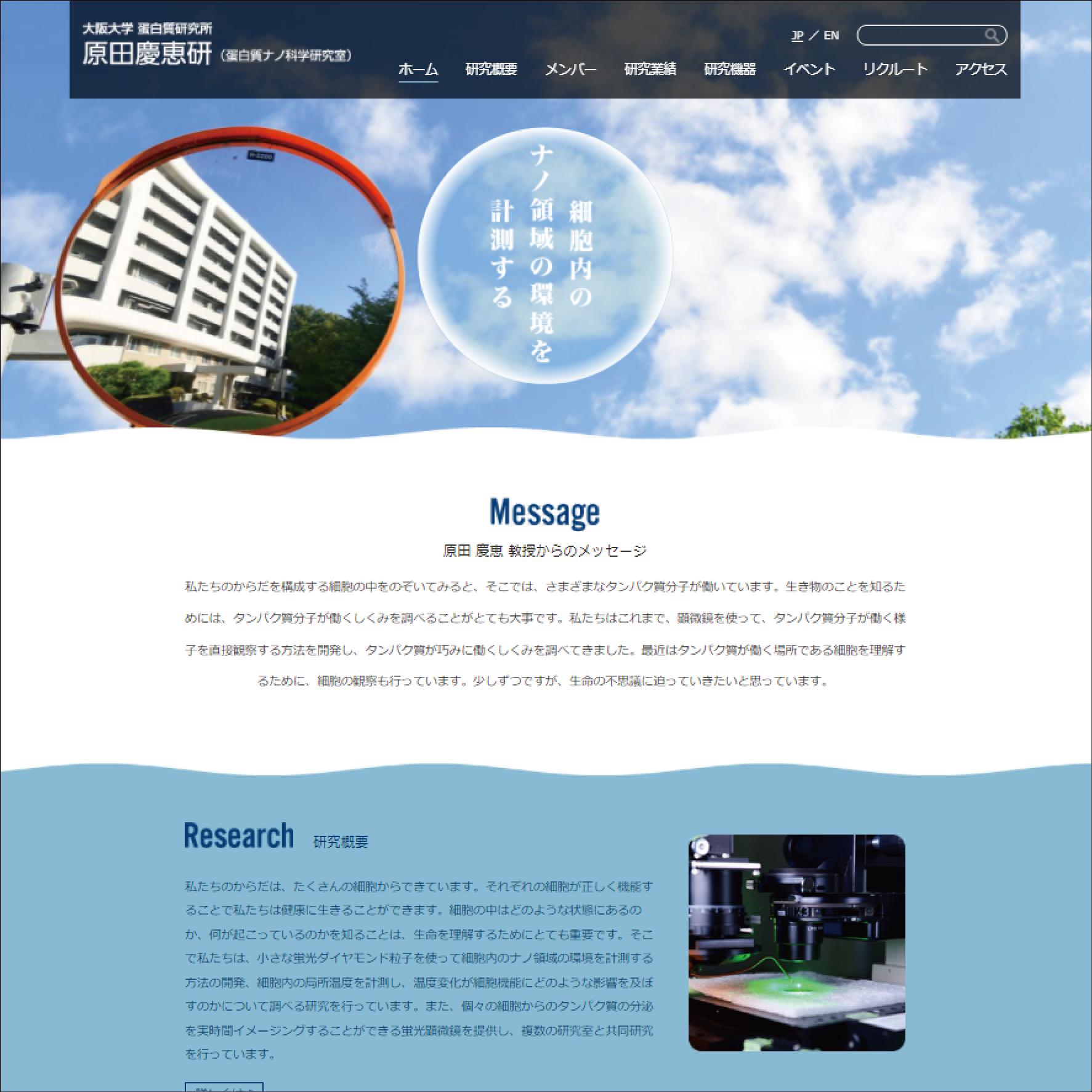 大阪大学 蛋白質研究所様 原田 慶恵研究室WEBサイト