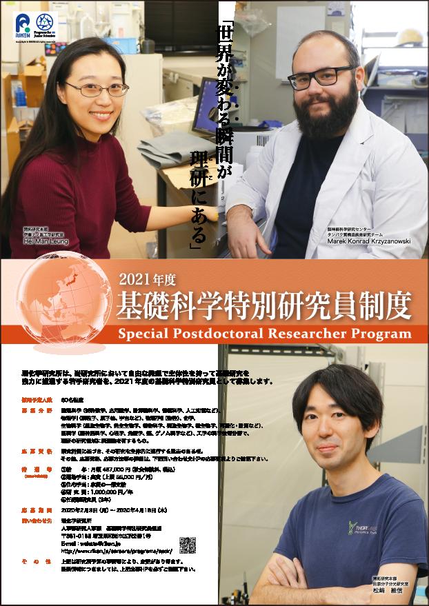 国立研究開発法人 理化学研究所様 2021年度募集ポスター