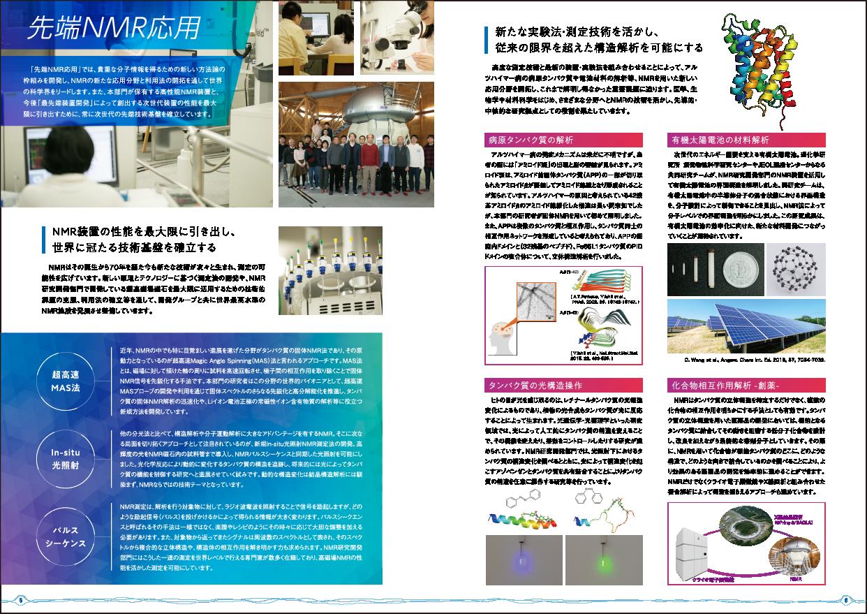 国立研究開発法人 理化学研究所様 施設紹介パンフレット