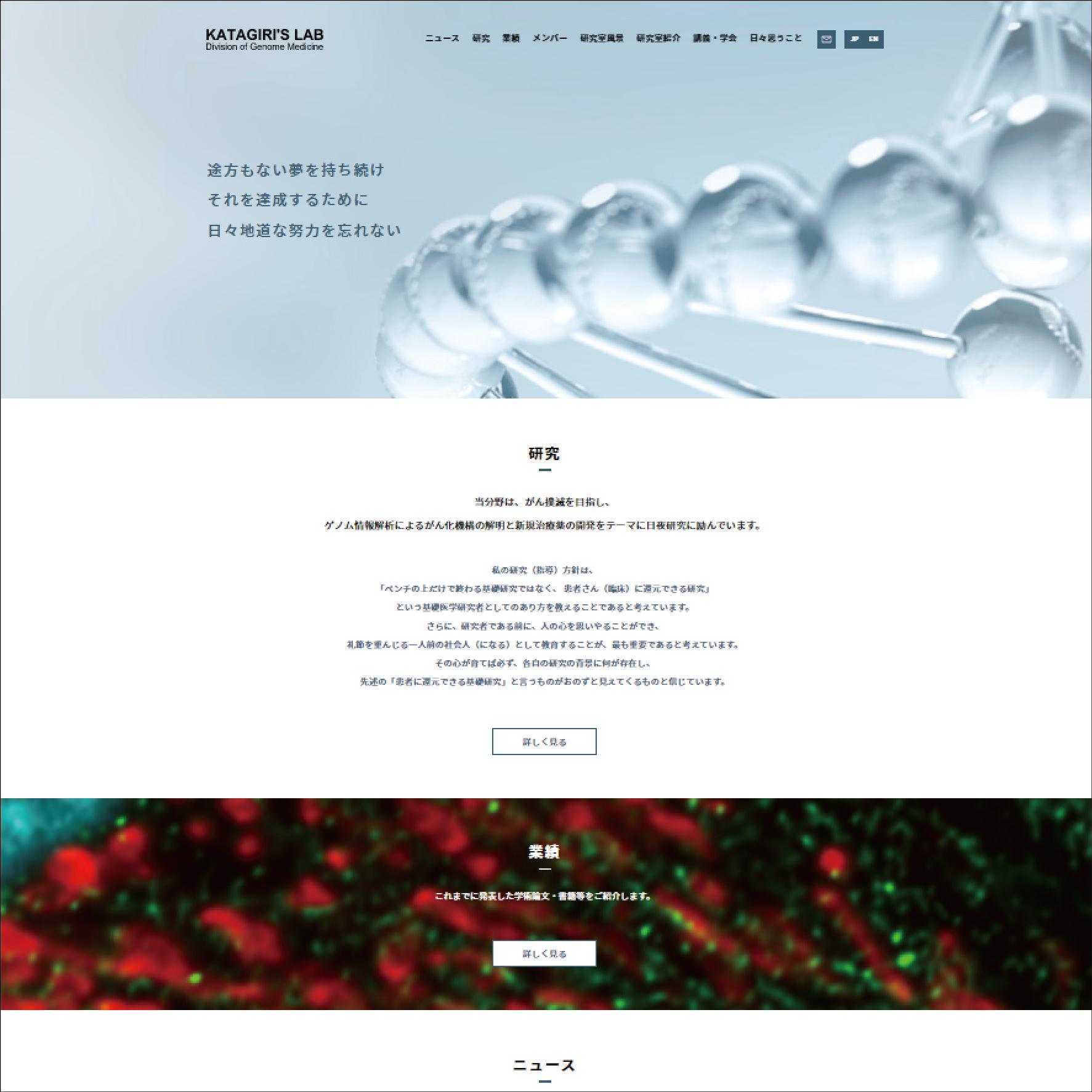 徳島大学 先端酵素学研究所 ゲノム制御学分野様 WEBサイトリニューアル